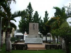 Miyagi-Chojun-monument