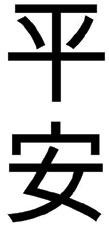 Pinan_Kanji