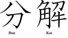 bunkai-kanji